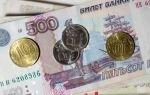 Как получить деньги от государства: 6 вариантов