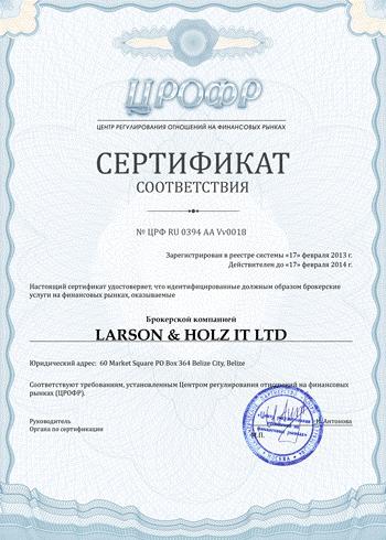 Обзор партнерства с larson and holz