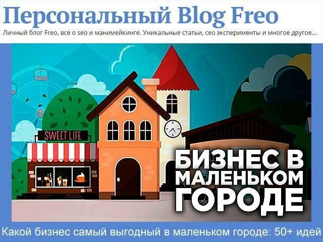 Бизнес в небольшом городе: ТОП-5 идей и преимуществ