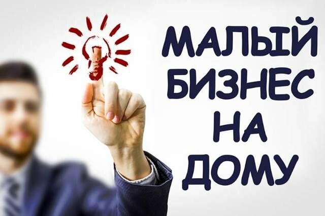 Бизнес идеи – производство: 3 прибыльных варианта
