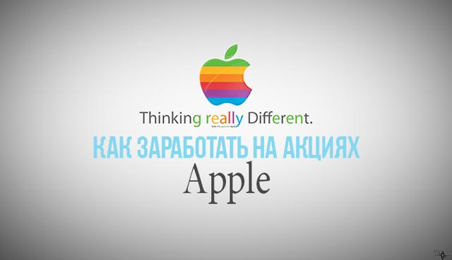 Как купить акции apple: 3 способа