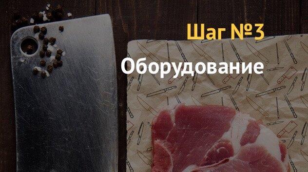 Как открыть мясную лавку: пошаговый план