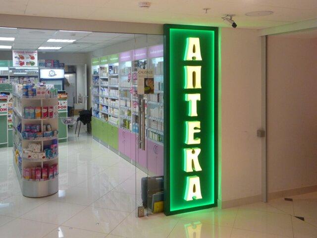 Бизнес план аптеки: как составить, риски, окупаемость